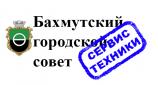 lenta_bahmut